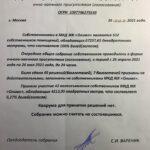 Протокол_26_05_2021-1